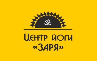 Центр йоги Заря